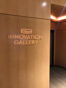 Photo of the entrance to Hilton's Innovation Gallery where Alison completed her externship