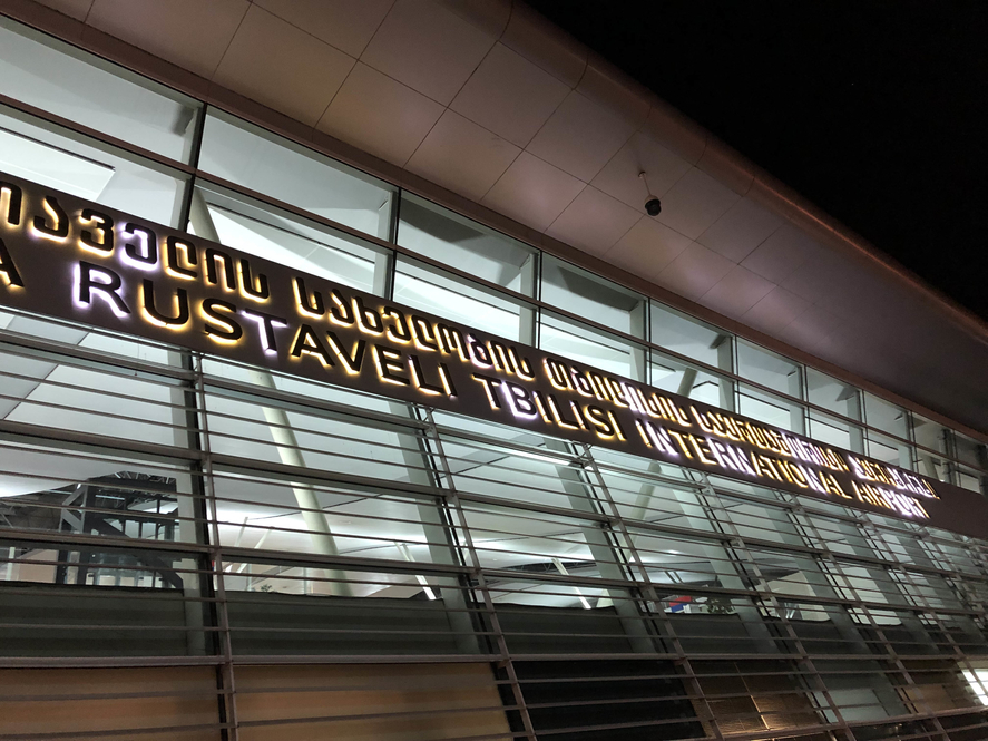 The Rustaveli Tbilisi International Airport